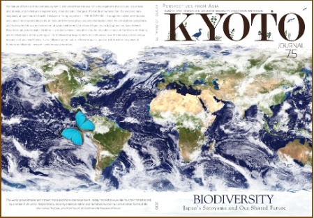Kyoto Journal issue KJ75 cover